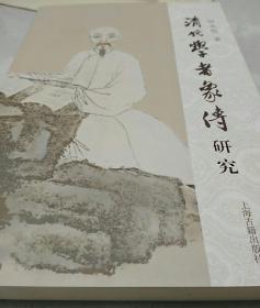 清代学者象传研究