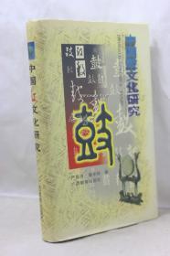 中国鼓文化研究