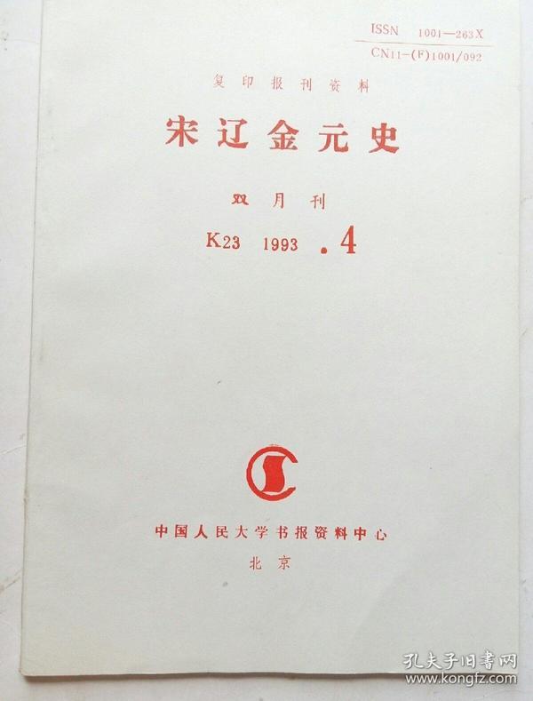 复印报刊资料:宋辽金元史(双月刊 K23  1993.4)