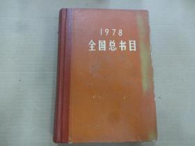 1978 全国总书目