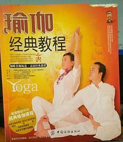 瑜伽经典教程