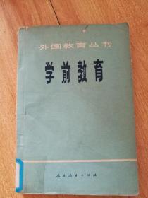 学前教育(外国教育丛书)