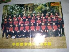 足球明星海报(足球俱乐部1997年赠页)6开双面(中国国家集训队全家福)左拉