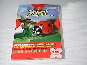 领先阅读.X计划 第四级(学生包4)7本 附光盘一张