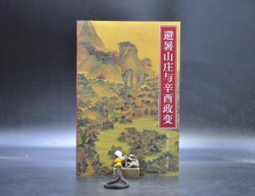 《避暑山庄与辛酉政变》