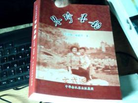 中国当代戏剧选 第二辑 琴琦墨韵   作者签名          MM9