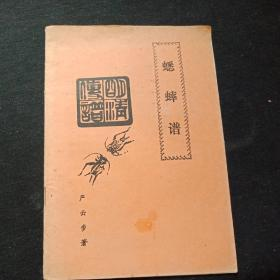 蟋蟀谱  明清传谱