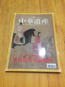 中华遗产2004年10月号总第2期故宫散佚书画特辑