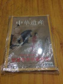 中华遗产2004年10月号总第2期故宫散佚书画特辑 【全新】
