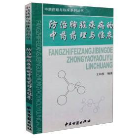 防治肺脏疾病的中药药理与临床