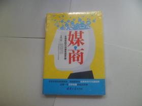 媒商——全媒体时代沟通实战手册【未开封】