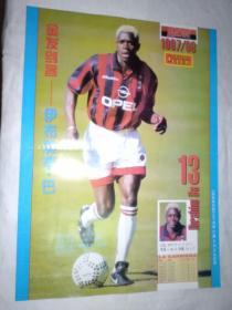 足球明星海报(足球俱乐部1997年赠页)6开双面(97足球先生 可勒尔)伊布拉辛巴