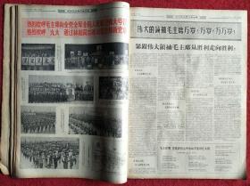 二手文革时期(1969年)四月合订本《甘肃日报》-古玩二手老报纸