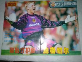 足球明星海报(足球俱乐部1997年赠页)6开双面(施梅切尔)三浦知良