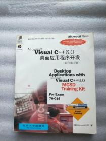 Microsoft visual c 6.0桌面应用程序开发(影印第