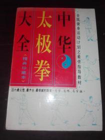 中华太极拳大全【精典珍藏本】