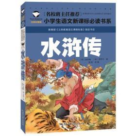 名校班主任推荐小学生语文新课标必读书系:水浒传  注音