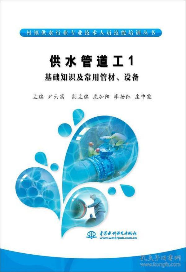 供水管道工1:基础知识及常用管材、设备