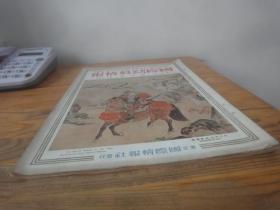 1937年4月 《国际写真情报》(赤军战备 斯大林夫妇 十三世达赖法王 拉萨都门 西藏风俗 密教艺术 西藏芝居)