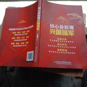 核心价值观兴国强军(内有王福军签名)