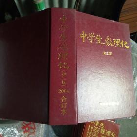 中学生数理化    初三版(2004年全年合订本)