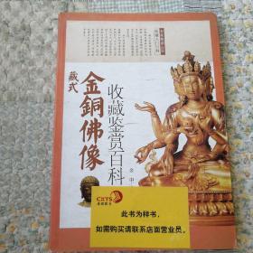 藏式金铜佛像收藏鉴赏百科