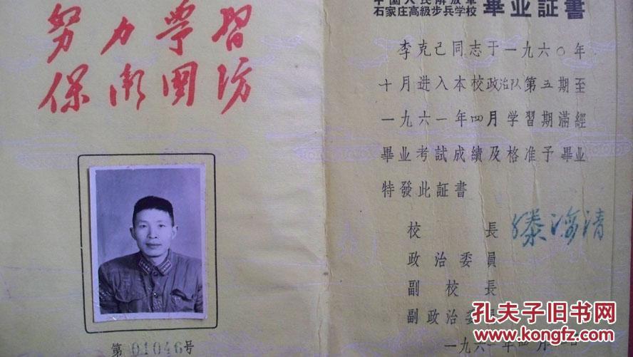 中国人民解改a��`9/#z(_1961年中国人民解**石家庄高级步兵学校颁发《毕业证》