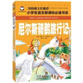 名校班主任推荐小学生语文新课标必读书系:尼尔斯骑鹅旅行  注音