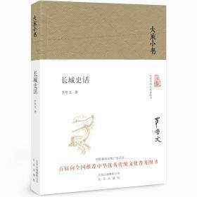 毛边本《长城史话》