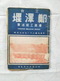 三台郑泽堰 灌溉工程述要 绵阳 龙西渠灌溉工程述要  民国三十一年 (2本合售)
