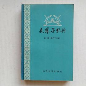 《文艺学引论》【苏联文艺重要论著】1958年一版一印 品好