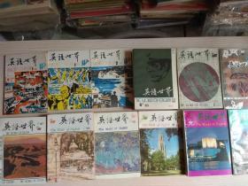 《英语世界》1981年(总第1 创刊号)+1982年(1、3)+ 1983——1993全年(缺:1989第4期、1990年2、3期)共66本合售