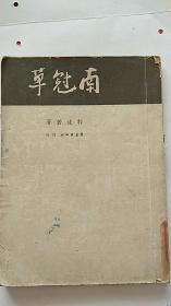 南冠草(1949年出版)