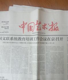 中国艺术报(从2008年起至今各期,需要哪期找哪期)