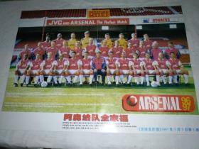 足球明星海报(足球俱乐部1997年赠页)6开双面(96/97阿森纳队全家福)孙继海