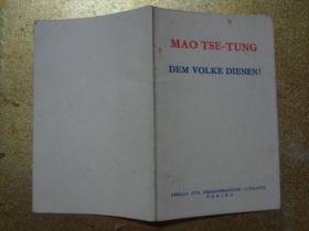 毛泽东 为人民服务(德文版)