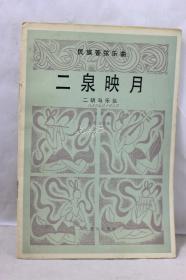 民族管弦乐曲 二泉映月(二胡与乐队)