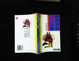 肝脏疾病——中华名医谈百病