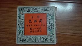 1963年33转黑胶京剧小唱片:文昭关(杨宝森演唱)