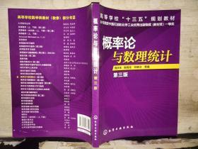 概率论与数理统计-第三版