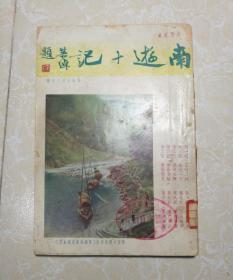 南游十记(全一册 、民国25年初版).