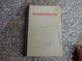 马克思恩格斯全集第四十六集上册;经济学手稿1857-1958年