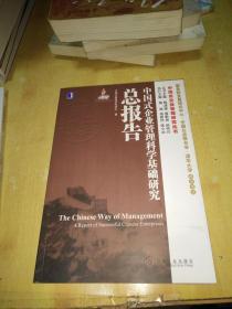 中国式企业管理研究丛书:中国式企业管理科学基础研究总报告