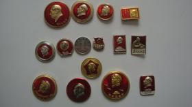 文革毛主席纪念章等14枚合售.