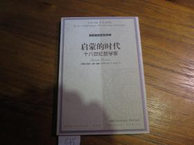 人文与社会译丛:《启蒙的时代:十八世纪哲学家》