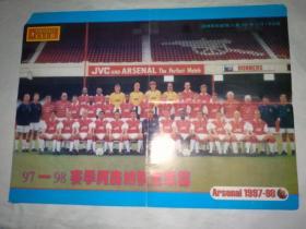 足球明星海报(足球俱乐部1997年赠页)6开双面(97/98赛季阿森纳队全家福)拉易
