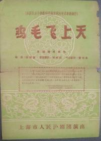 5~60年代上海市人民沪剧团演出的《鸡毛飞上天》节目单(品如图)