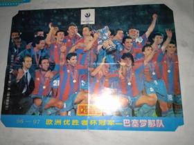 足球明星海报(足球俱乐部1997年赠页)6开双面(96/97巴塞罗那队)齐达内