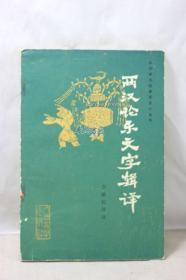 两汉论乐文字辑译