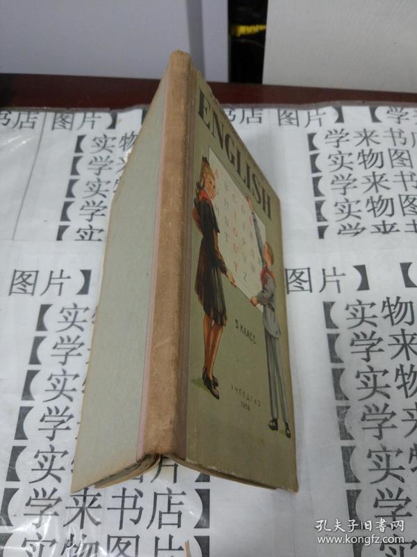 俄文版精装书,英文课本(5年级用,内精美插图)         天7